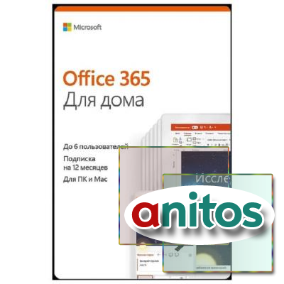 Программное обеспечение  Office 365 Home Premium (6GQ-00232/00738)